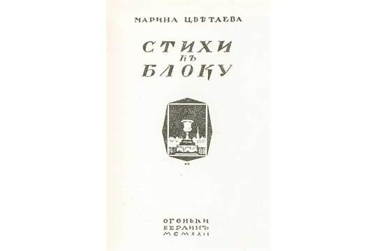 Russische Avantgarde Zwetajewa Marina Stichi K Bloku