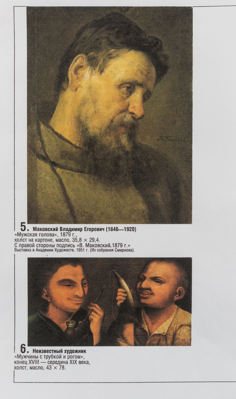 VLADIMIR MAKOVSKY (RUSSIAN 1846-1920) - Image 11 of 11