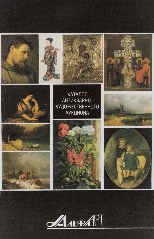 VLADIMIR MAKOVSKY (RUSSIAN 1846-1920) - Image 10 of 11