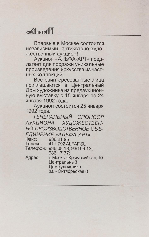 VLADIMIR MAKOVSKY (RUSSIAN 1846-1920) - Image 9 of 11