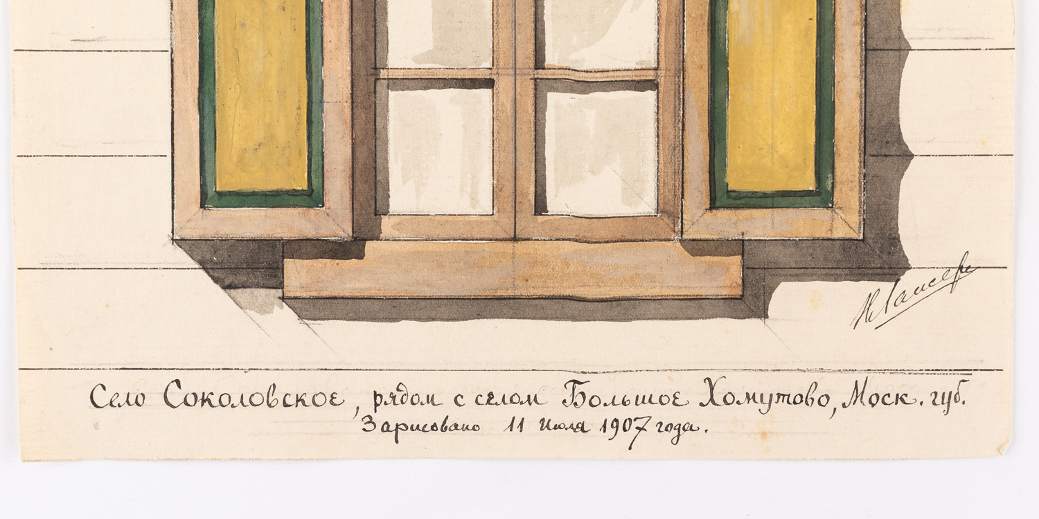 A GROUP OF FOUR ARCHITECTURAL DRAWINGS BY NIKOLAI LANCERAY (RUSSIAN 1879-1942) - Image 6 of 13