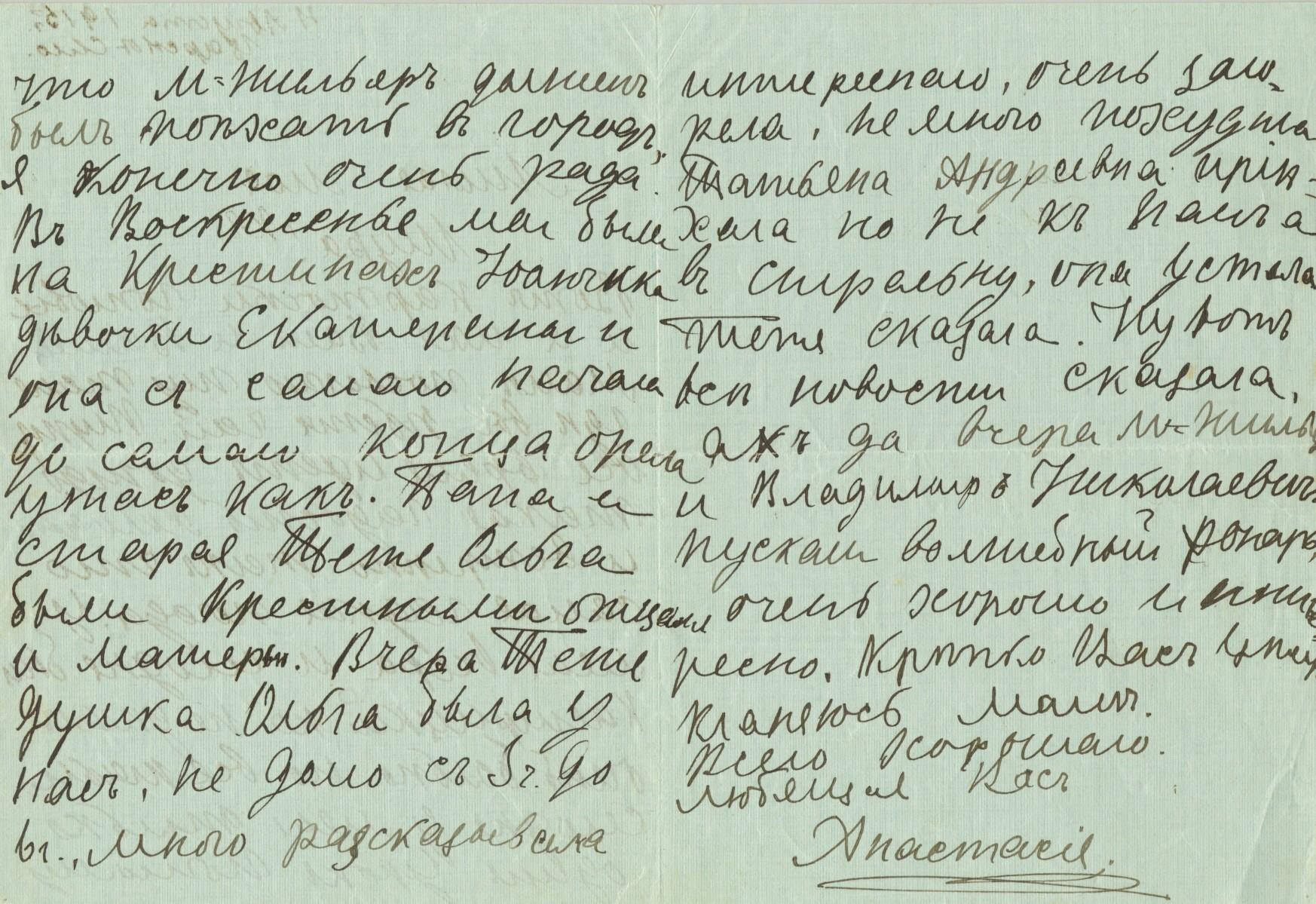 Lot 620 - ANASTASIA NIKOLAEVNA ROMANOVA: (1901-1918) Grand Duchess of Russia.