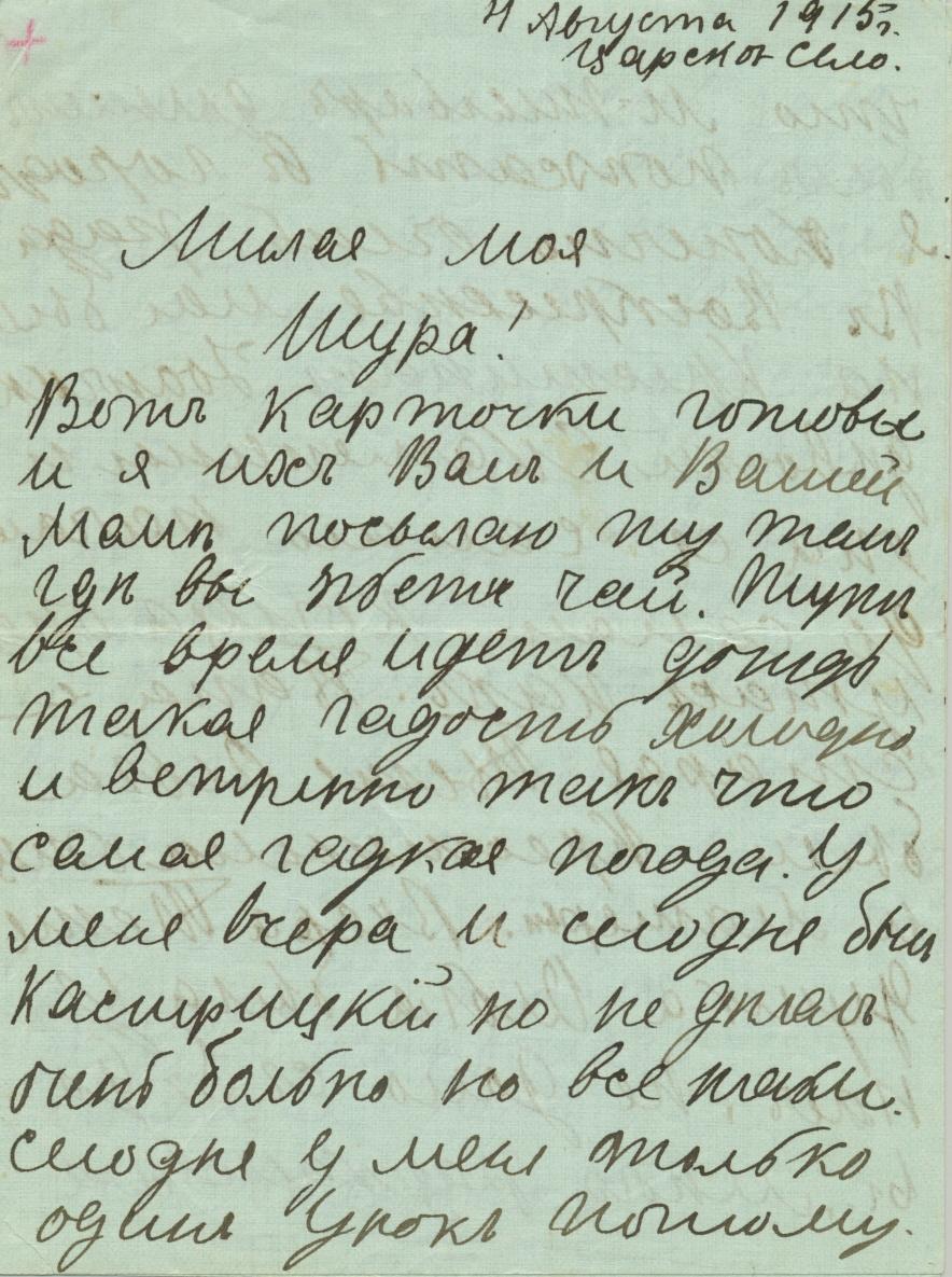 ANASTASIA NIKOLAEVNA ROMANOVA: (1901-1918) Grand Duchess of Russia. - Image 2 of 2