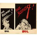 VIKTOR DENI (1893-1946) - Soviet Poster 'EAST! WEST!' 1944 typolitography on [...]