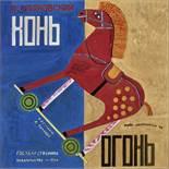 Piotr Gavrilovich - Mayakovski, Horse and Fire signed and dated 'Piotr Gavilovich [...]