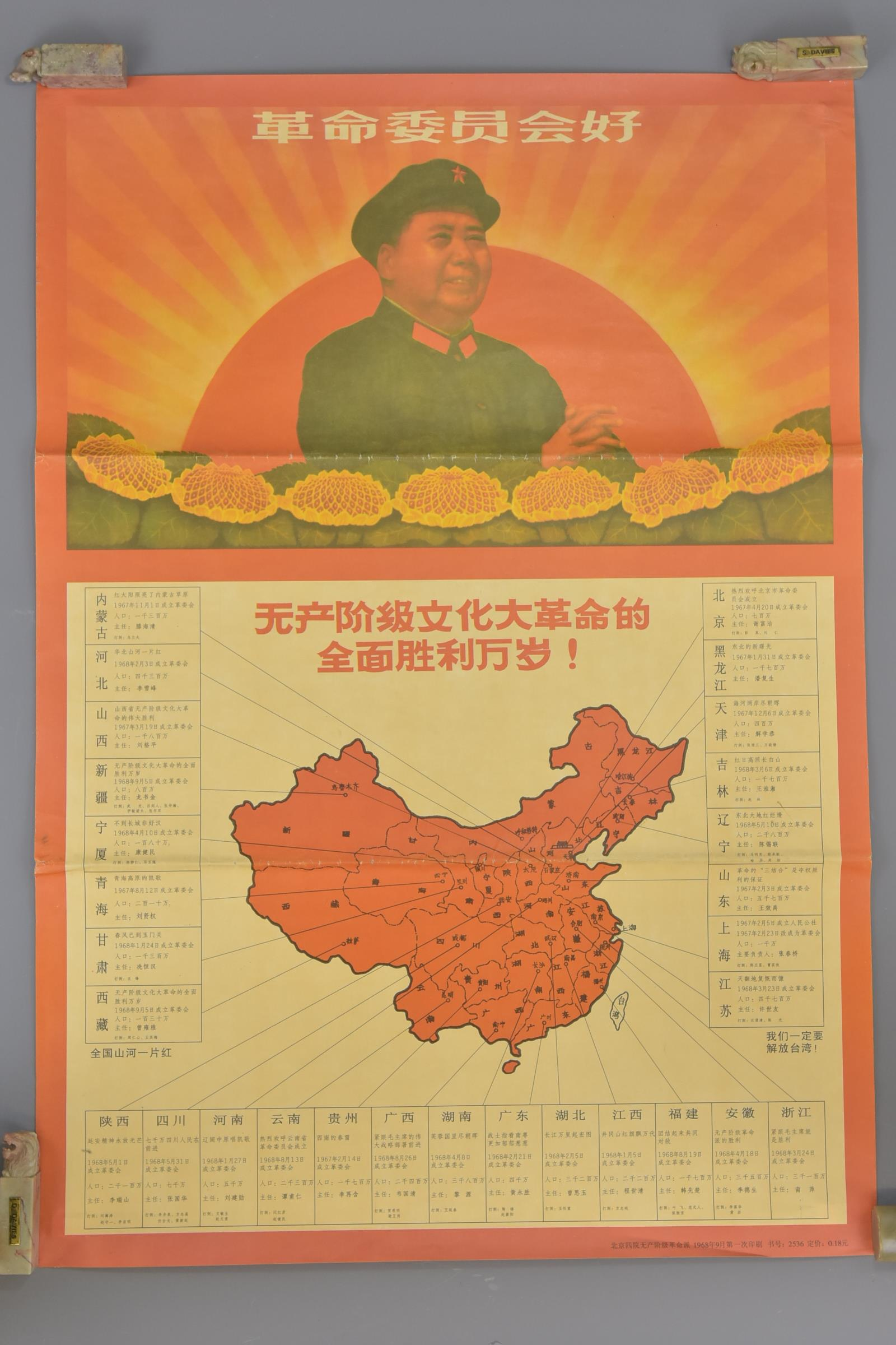 Lot 20 - A Chinese 20th century paper poster 'urging the liberation of Taiwan to China' and showing populatio