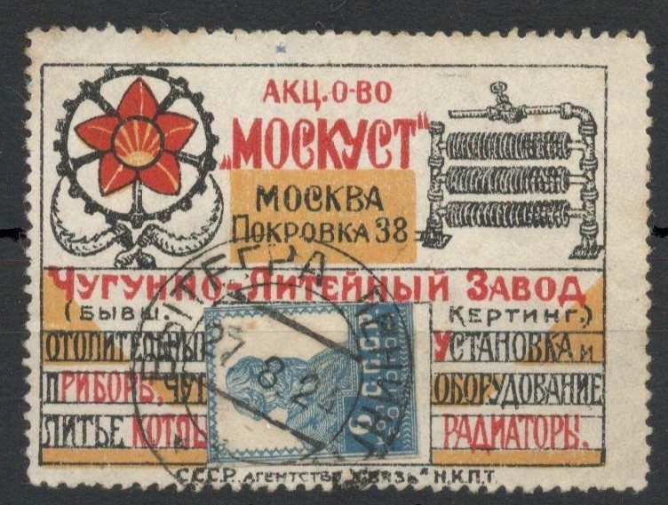 Lot 50 - 1924 RUSSIAN ADVERTISING LABEL WITH STAMP - 6 KOP MOSKUST HORIZONTAL