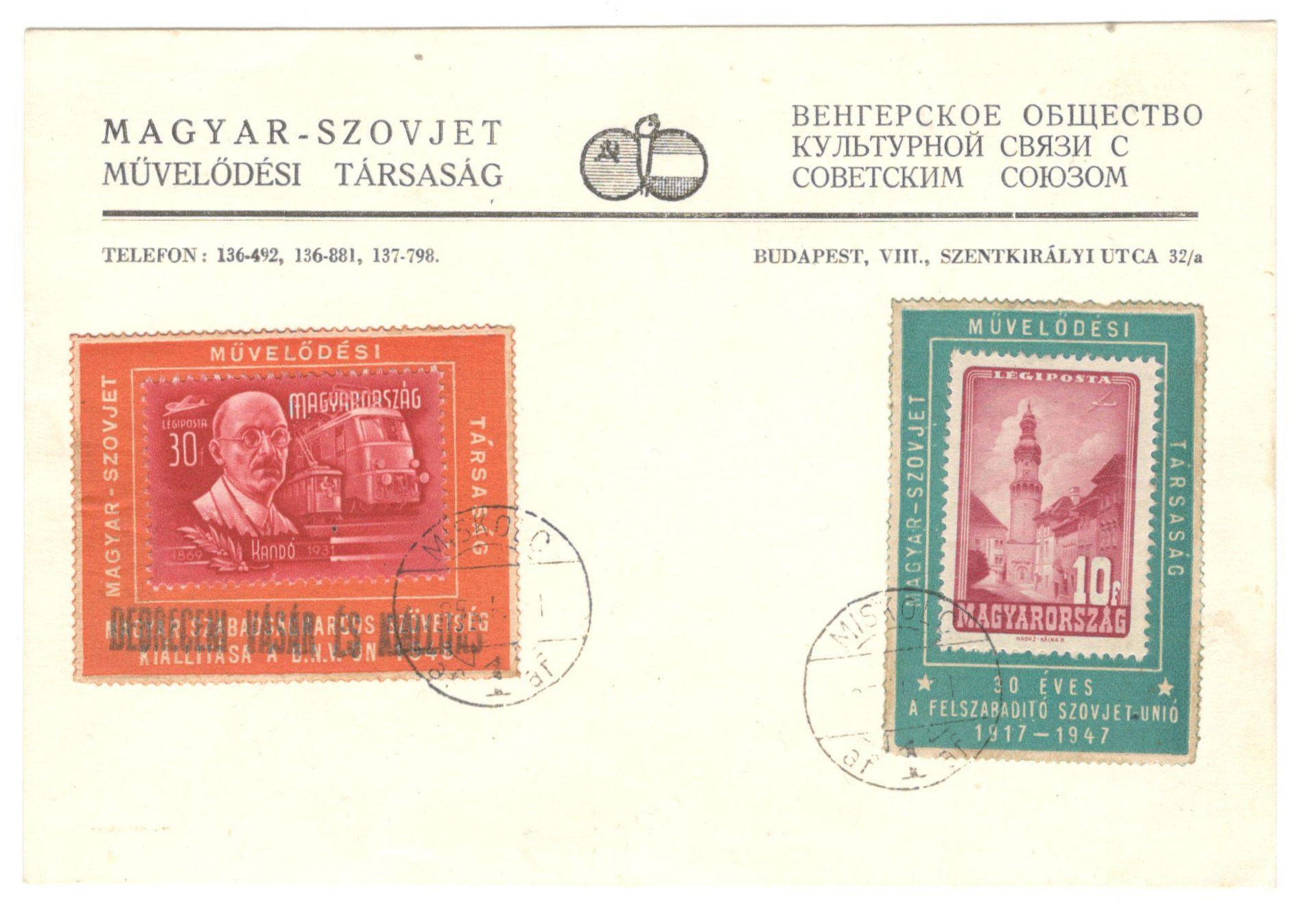 Lot 59 - TWO STAMPS WITH ADVERTISING STAMP COLLAR FOR HUNGARIAN-SOVIET CULTURAL ASSOCIATION 1947