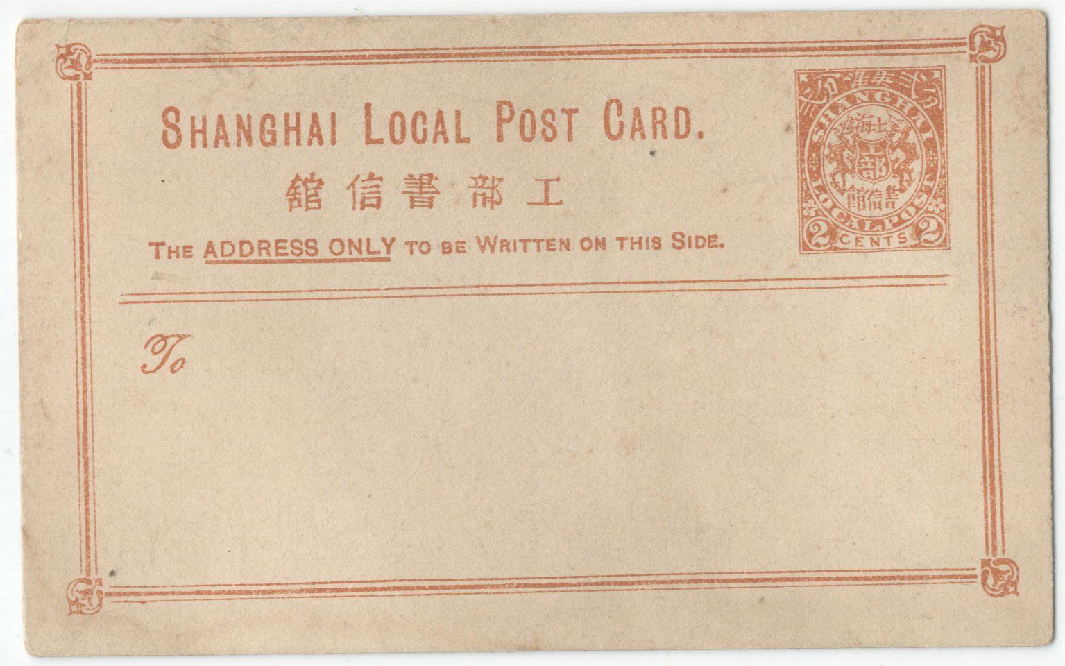 Lot 49 - SHANGHAI LOCAL POST CARD TWO CENTS