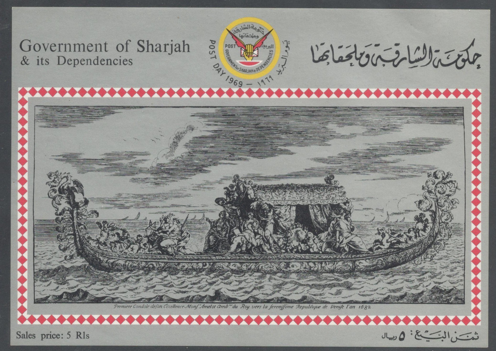 SOUVENIR SHEET GOVERNMENT OF SHARJAH & ITS DEPENDENCIES - POST DAY 1969