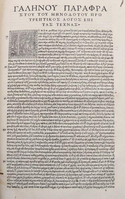Galenus Galeni Pergameni Svmmi Semper Viri, Qviqve Primvs Artem Medicinae Vniversam, Apvd Priores - Bild 4 aus 5