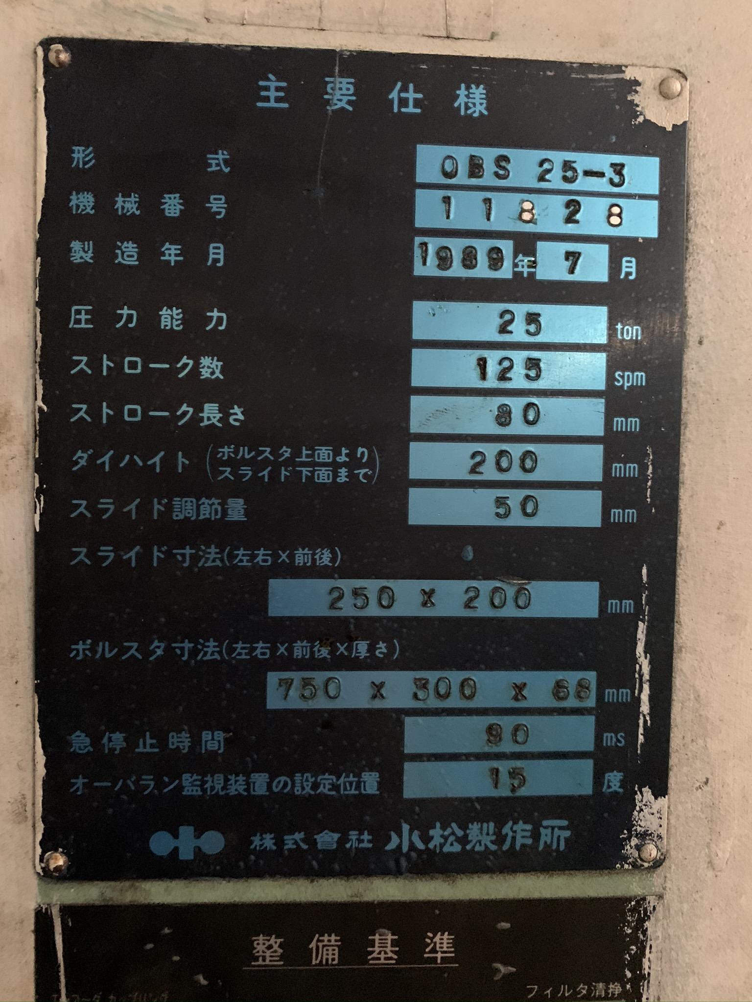 27.5 TON KOMATSU MODEL OBS-25-3 SINGLE POINT GAP FRAME PRESS; S/N 11828, SPM 125, STROKE LENGTH 3. - Image 7 of 9