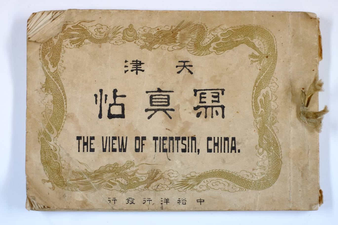 Lot 53 - [Yu, Zhong]. The View of Tientsin, China, [1915], 32 plates from black and white photographs with