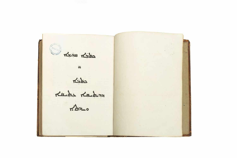 BIBLIA SYRIACAKěṯāḇe qaddīše h̄ kěṯāḇe děḏiyaṯiqi ʻattīqā waḥḏaṯa. 2 Tle. in 1 Bd. London, Samuel - Image 2 of 3