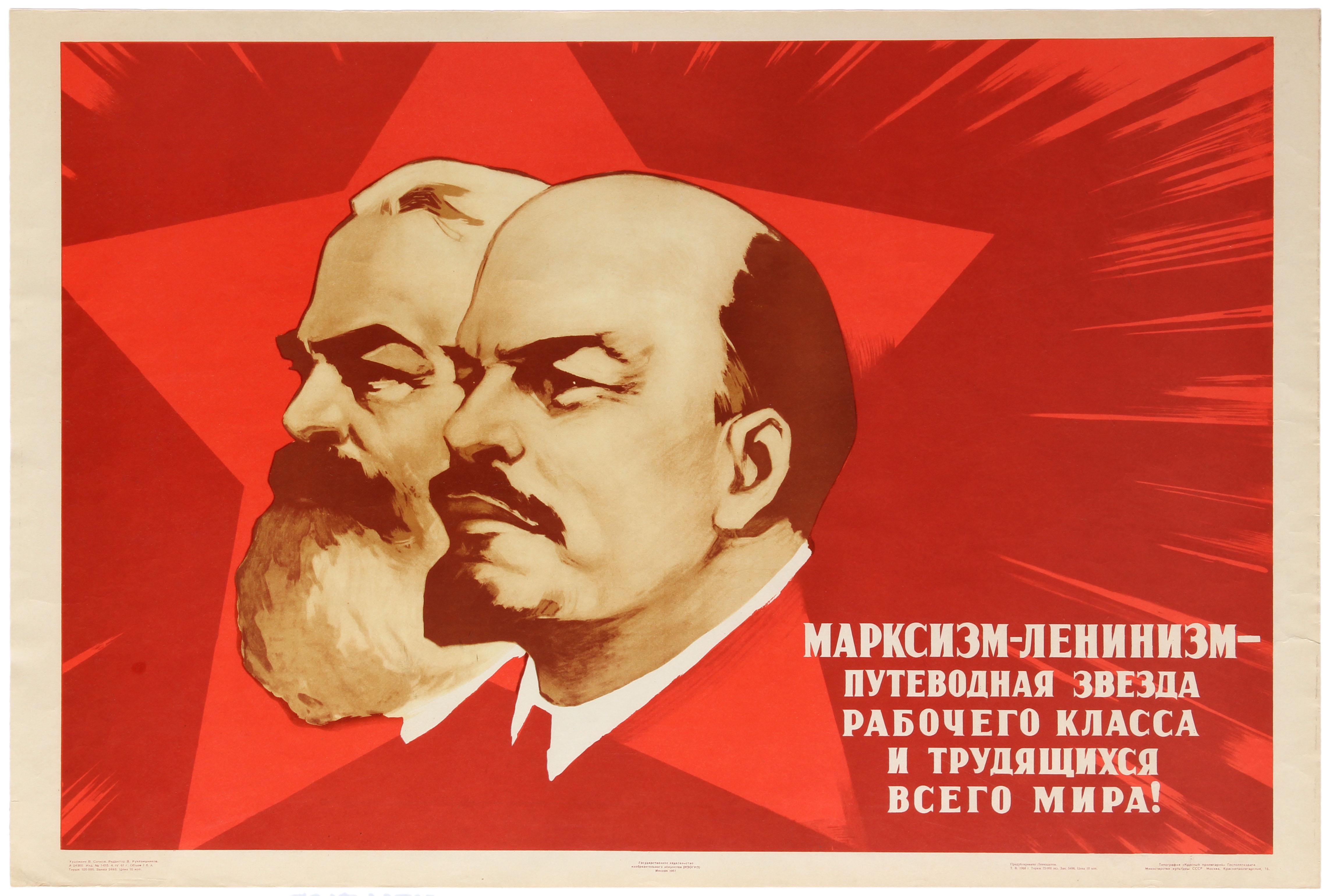 Lot 35 - Propaganda Poster Marxism Leninism Soviet Union USSR