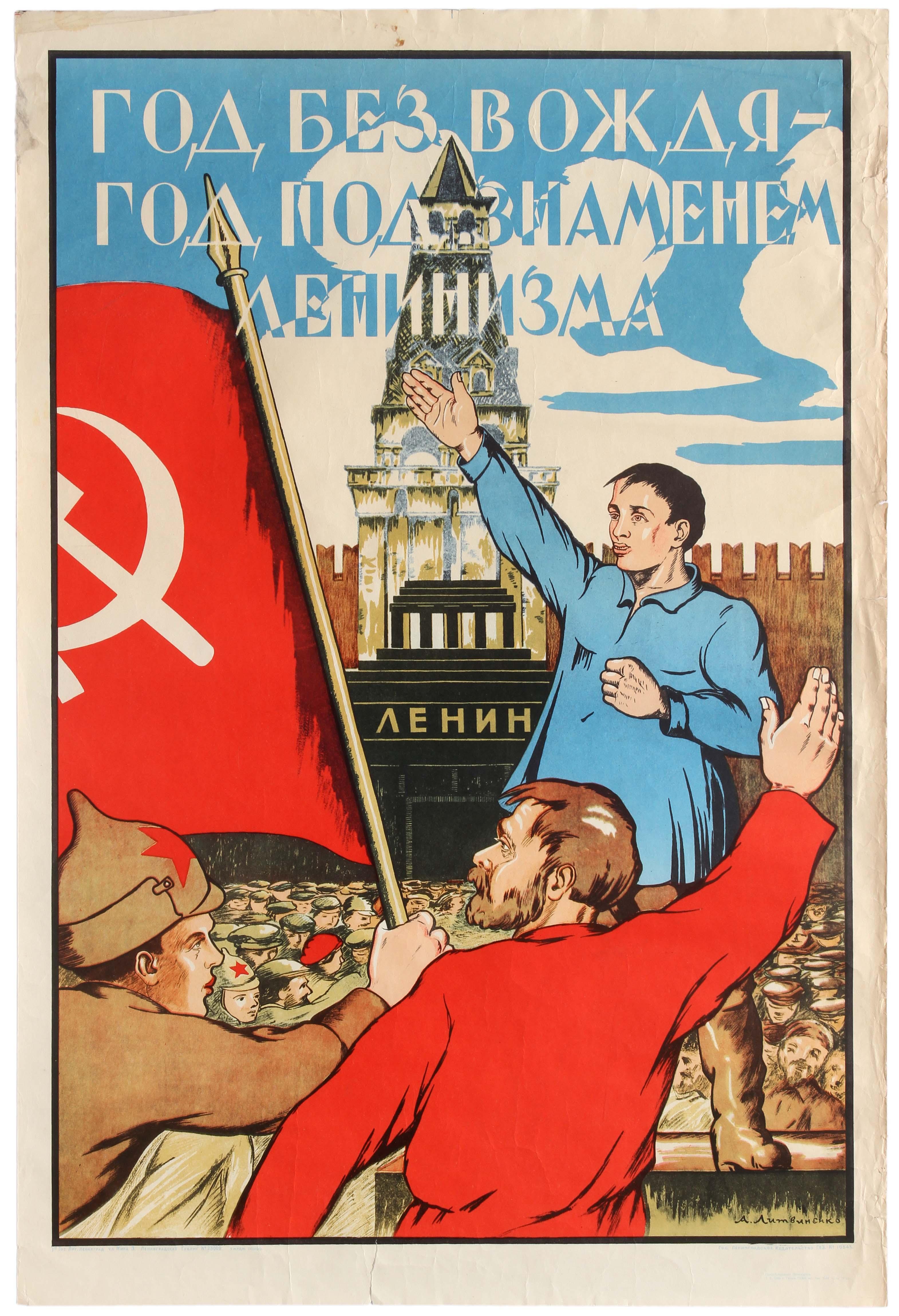 Lot 2 - Propaganda Poster Soviet Lenin Moscow USSR