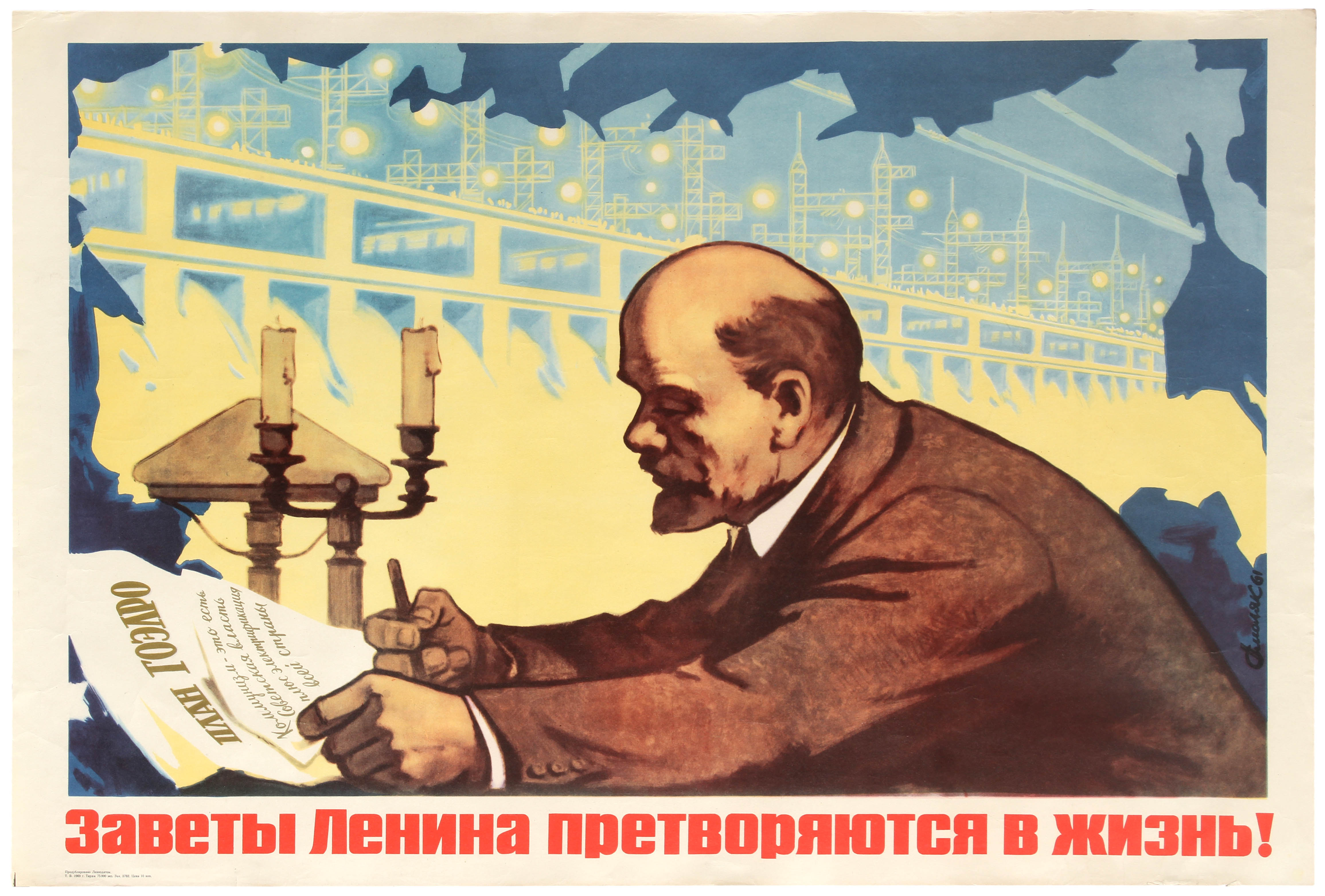Lot 42 - Propaganda Poster Electrification Lenin Soviet Union
