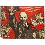 Propaganda Poster Lenin Long Live the Socialist Revolution