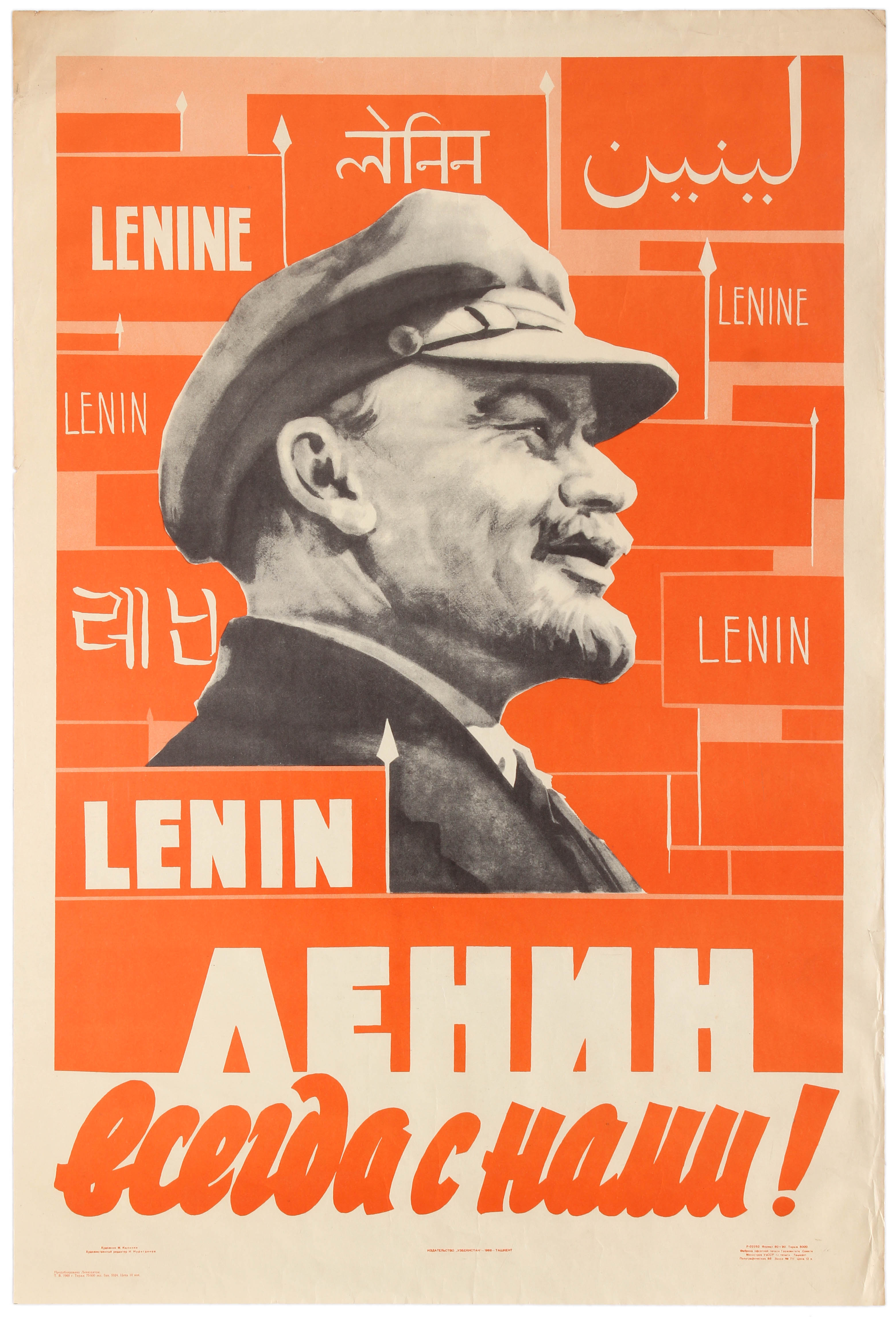 Lot 13 - Set 3 Propaganda Posters Soviet Union Lenin WWII