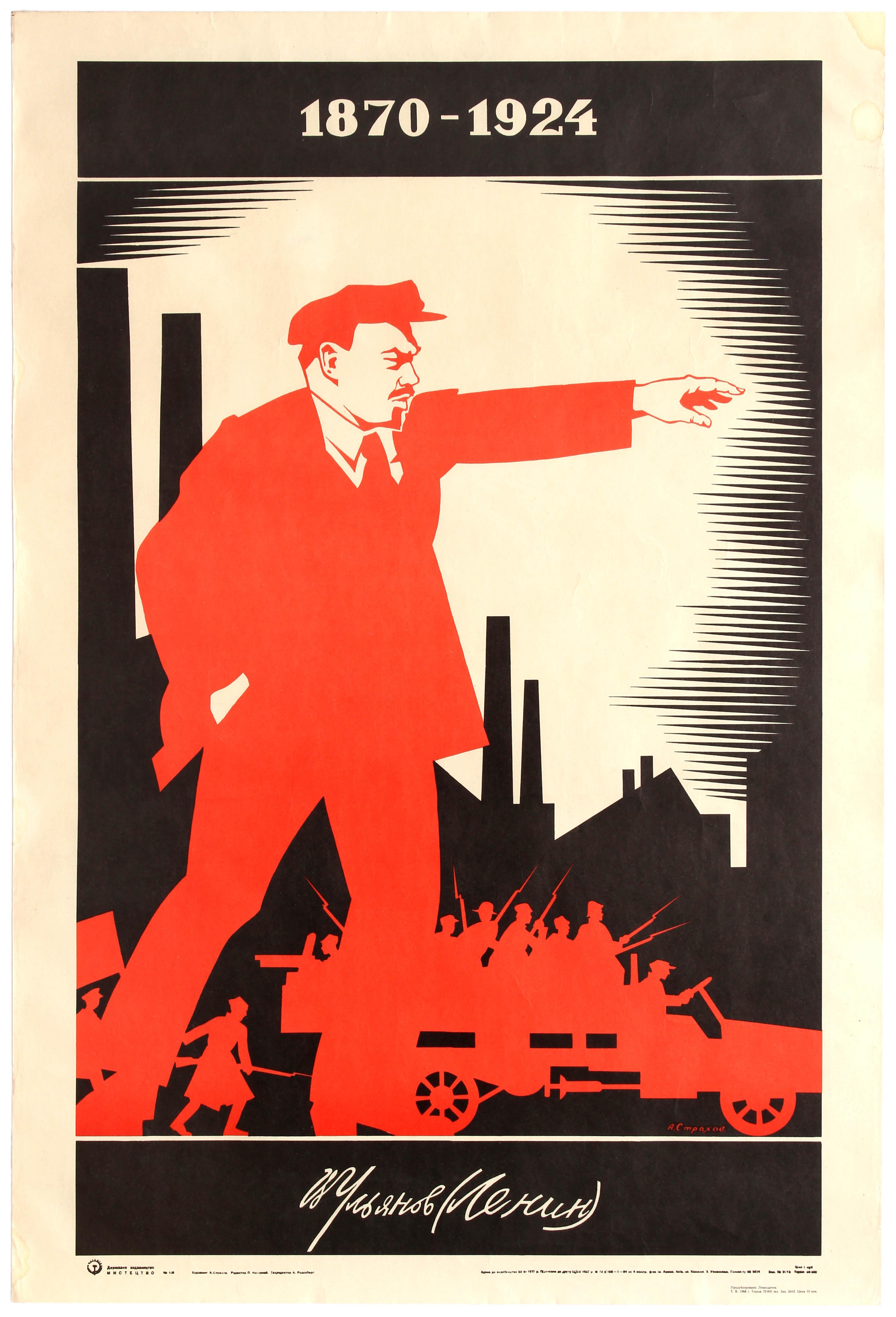 Lot 6 - Propaganda Poster Lenin USSR Strakhov