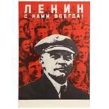 Propaganda Poster Lenin With Us Always USSR