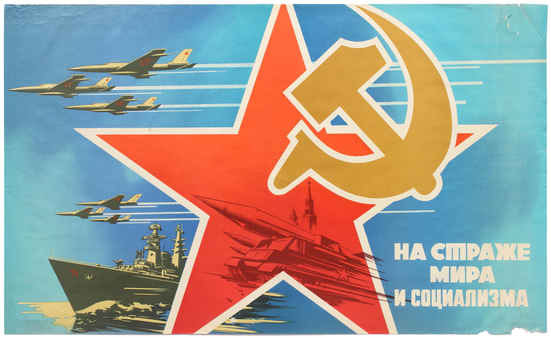 Lot 39 - Propaganda Poster Soviet Military Army Navy Rockets USSR