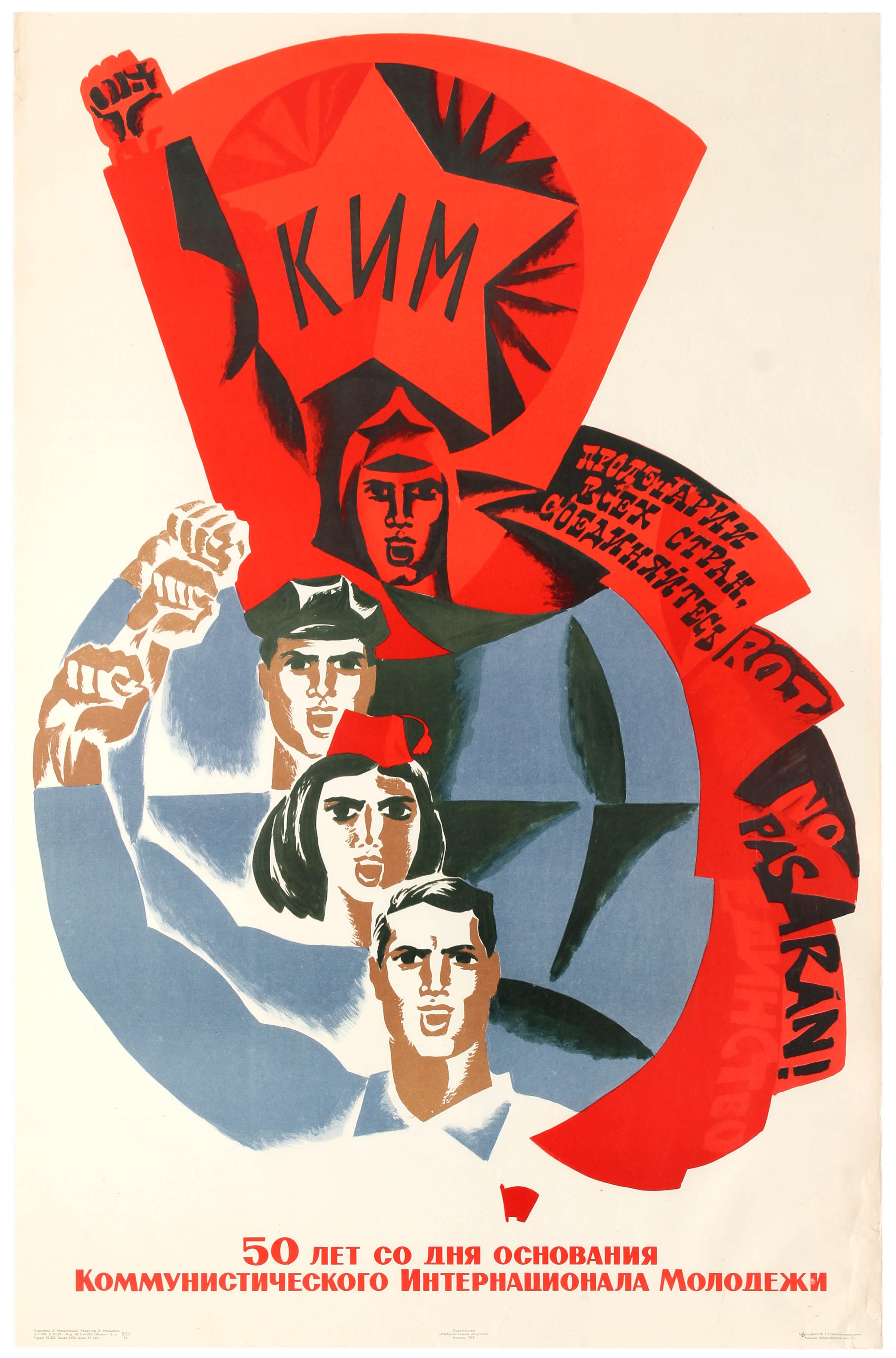 Lot 59 - Set 3 Propaganda Posters Constructivism USSR Lenin Marxism Soviet Youth