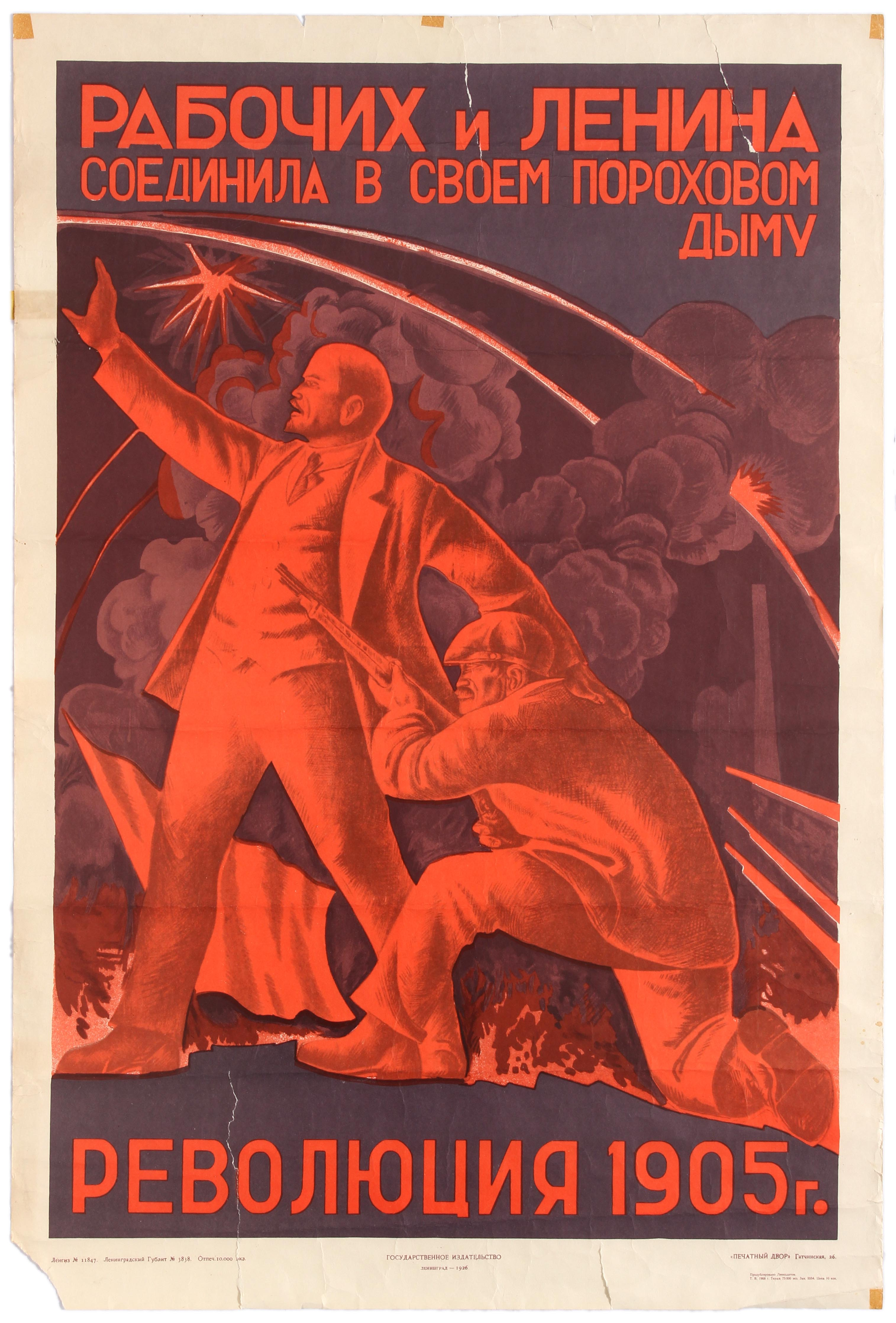 Lot 7 - Propaganda Poster Revolution 1905 Workers with Lenin USSR