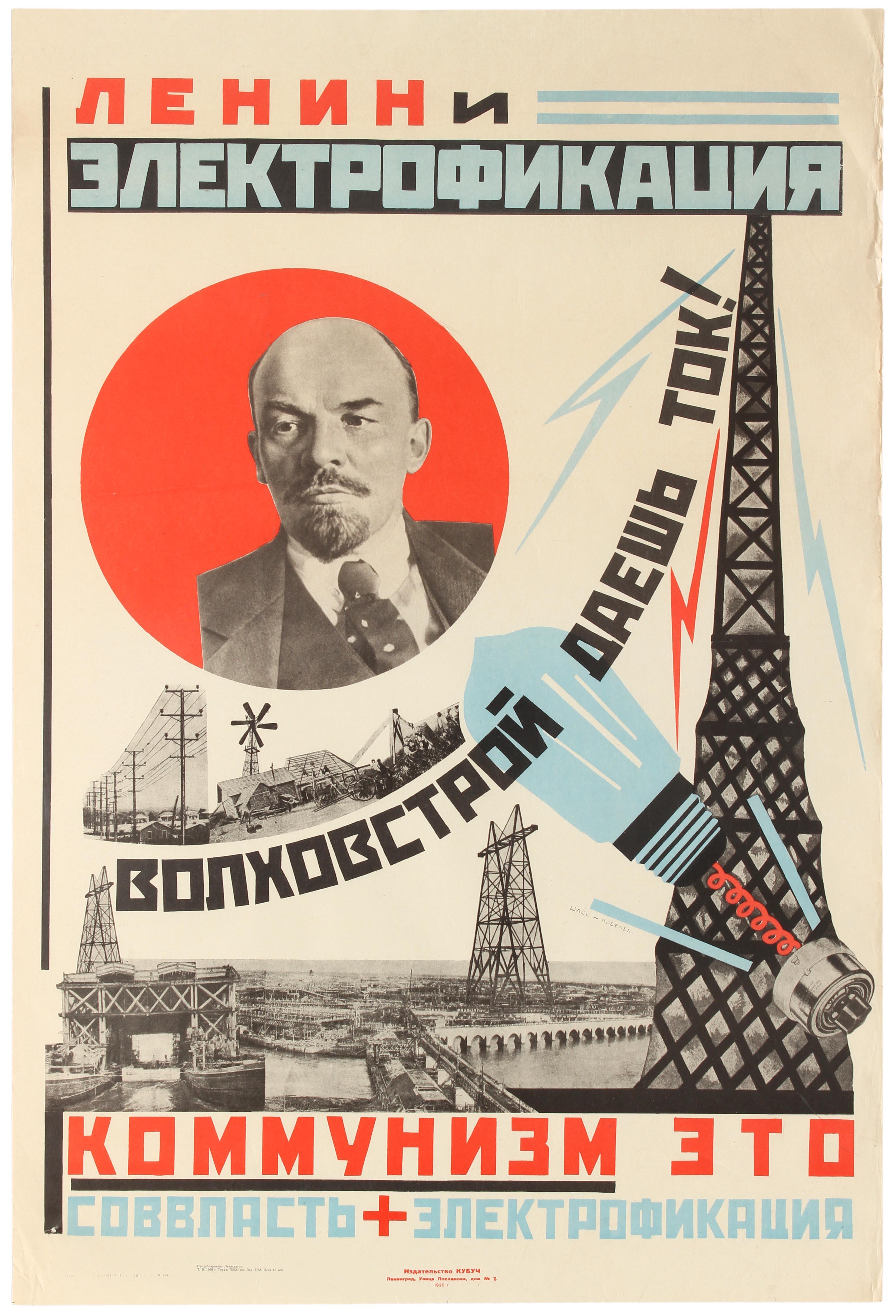 Lot 8 - Propaganda Poster Lenin Communism Electrification Constructivism