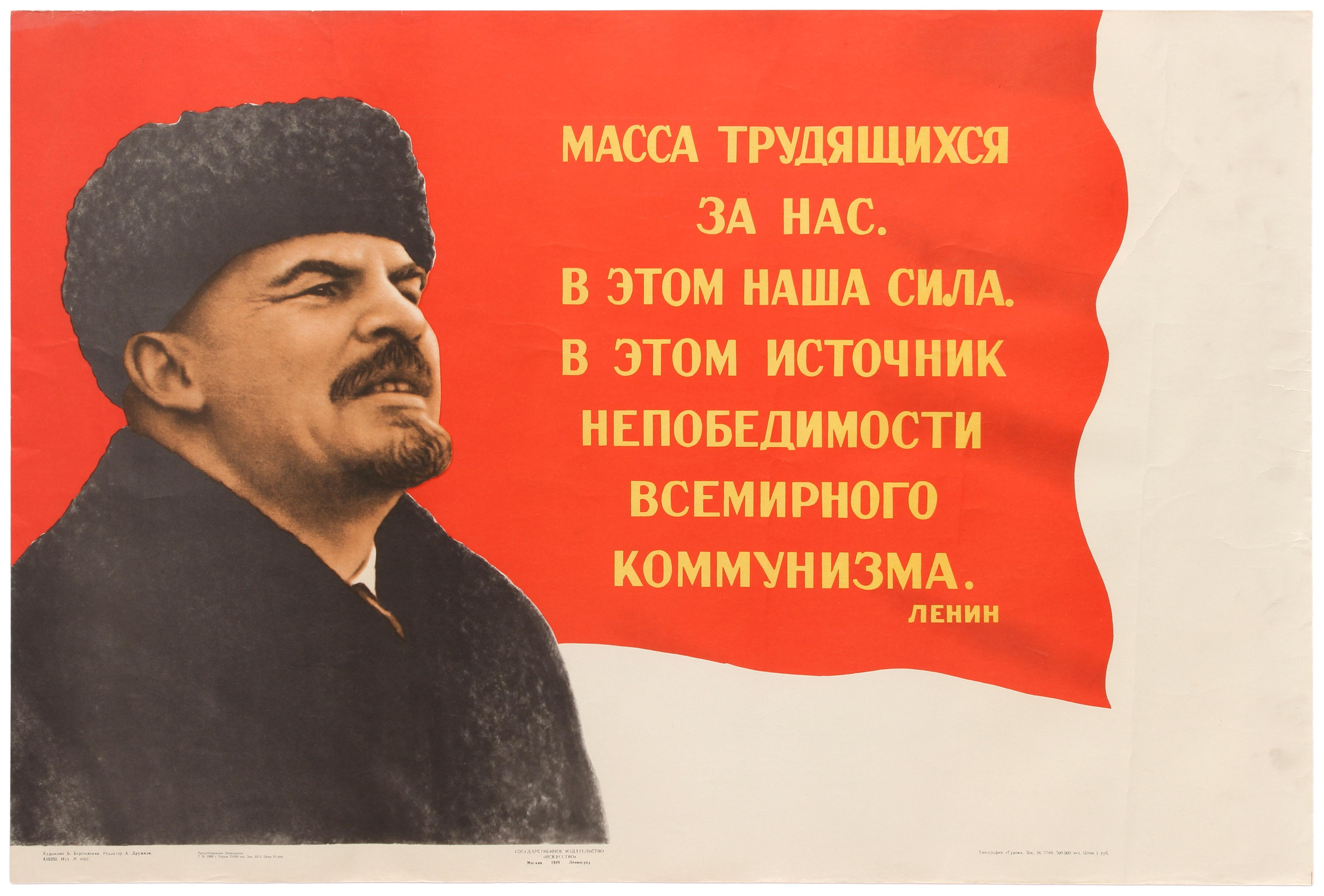 Lot 52 - Set 3 Propaganda Posters USSR Lenin Workers Communist Youth