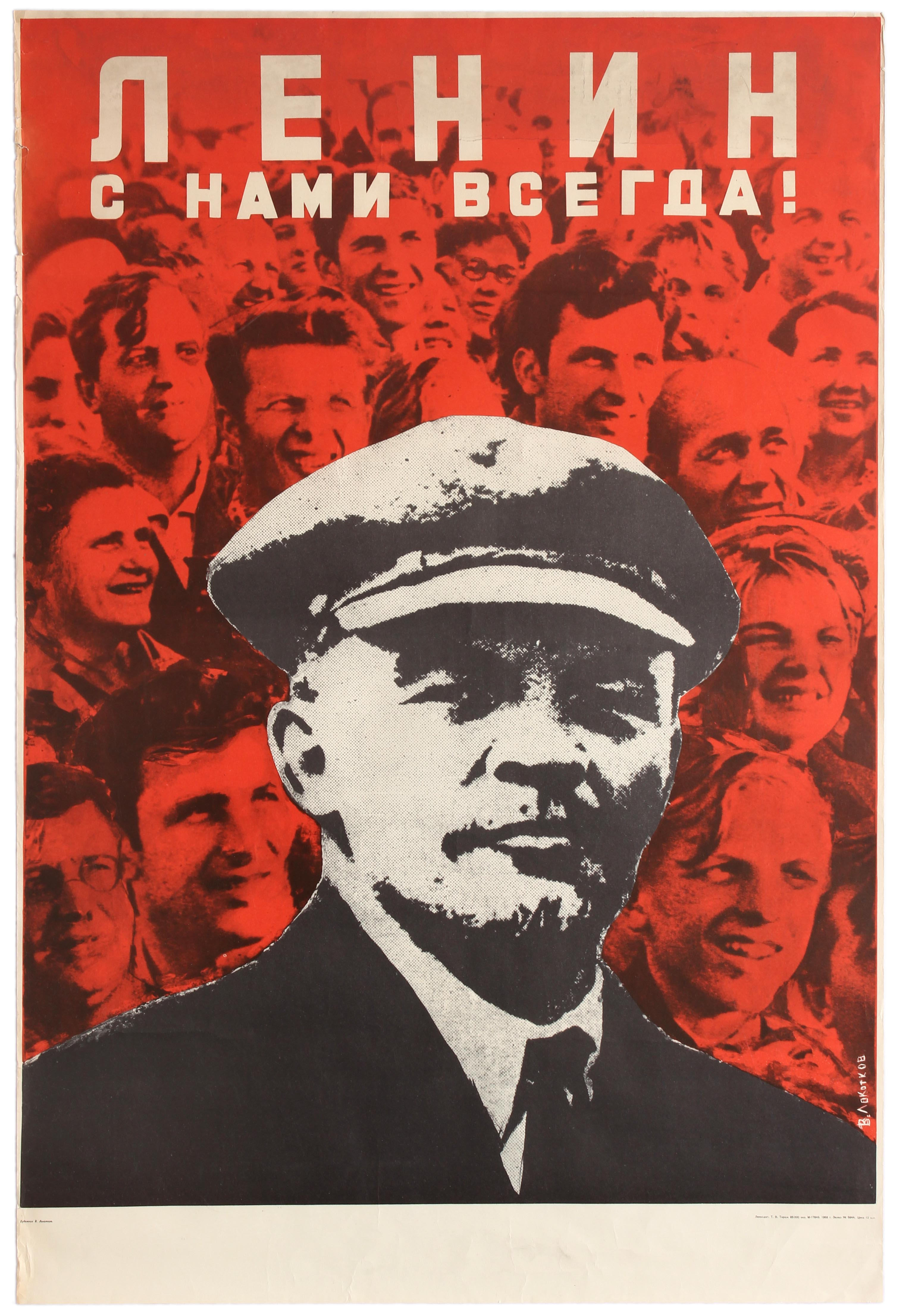 Lot 51 - Set 3 Propaganda Posters USSR Lenin Communist Party International