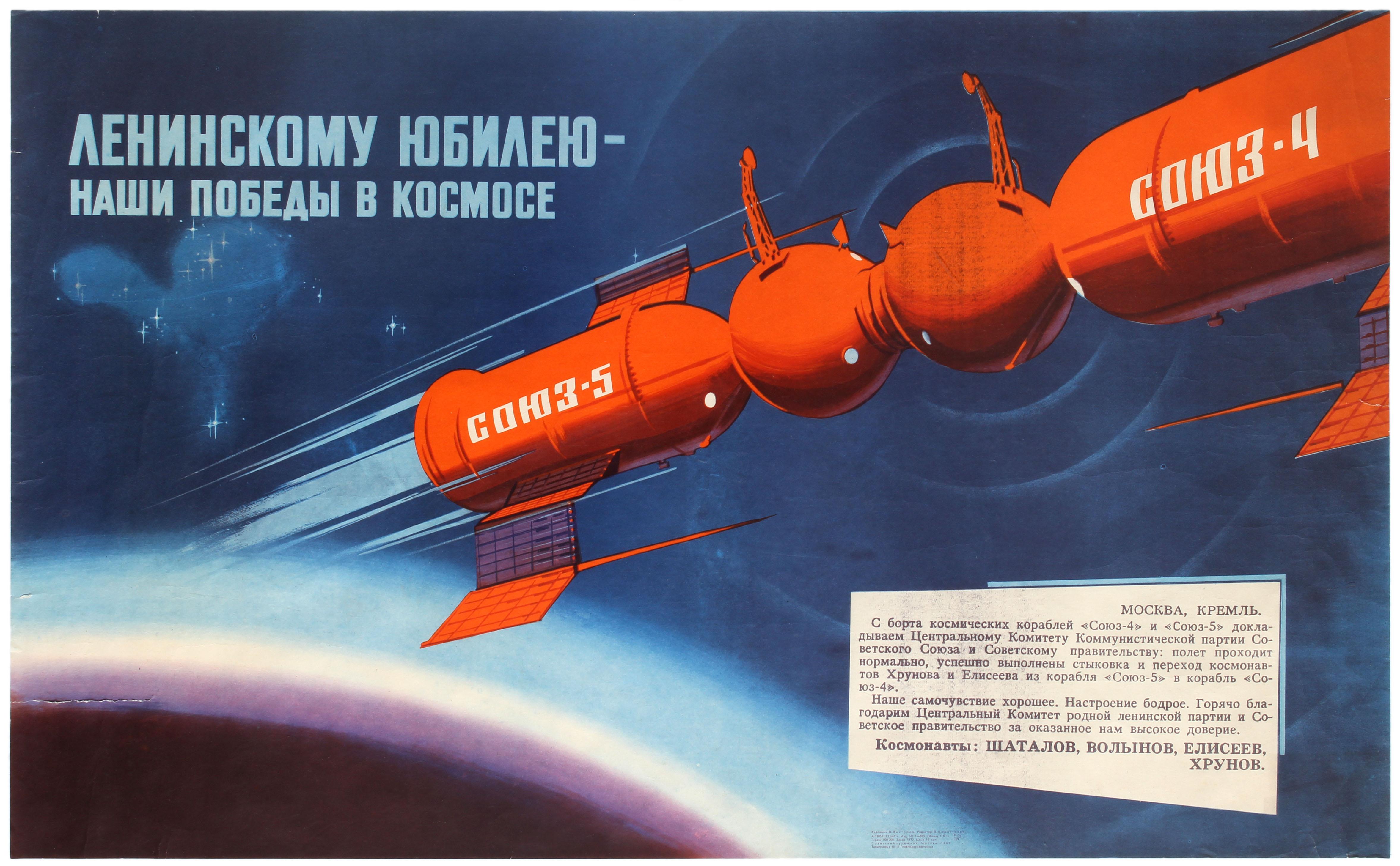 Lot 10 - Propaganda Poster Space Docking Soyuz Station USSR Cosmos