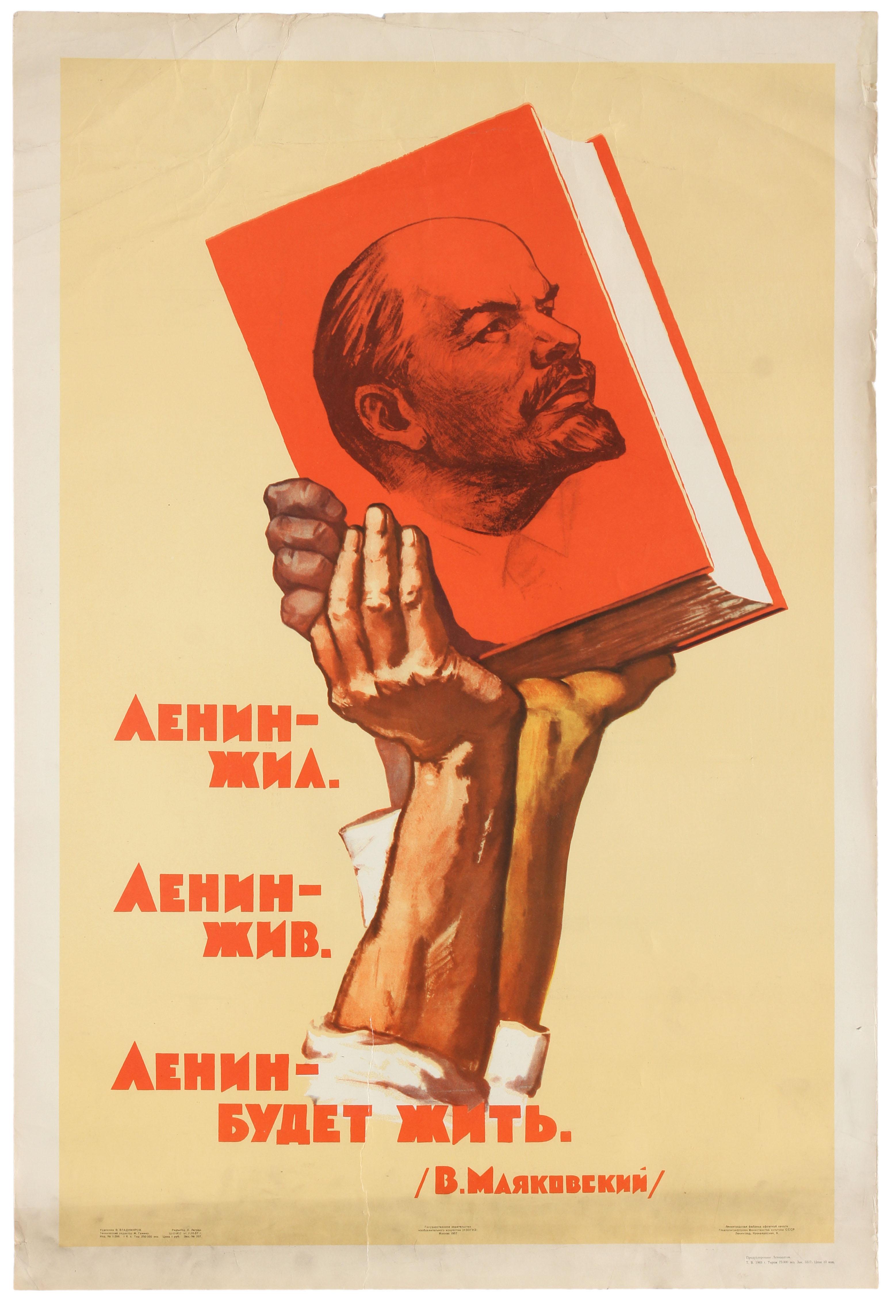Set 3 Propaganda Posters USSR Lenin Pioneers USSR - Image 2 of 3