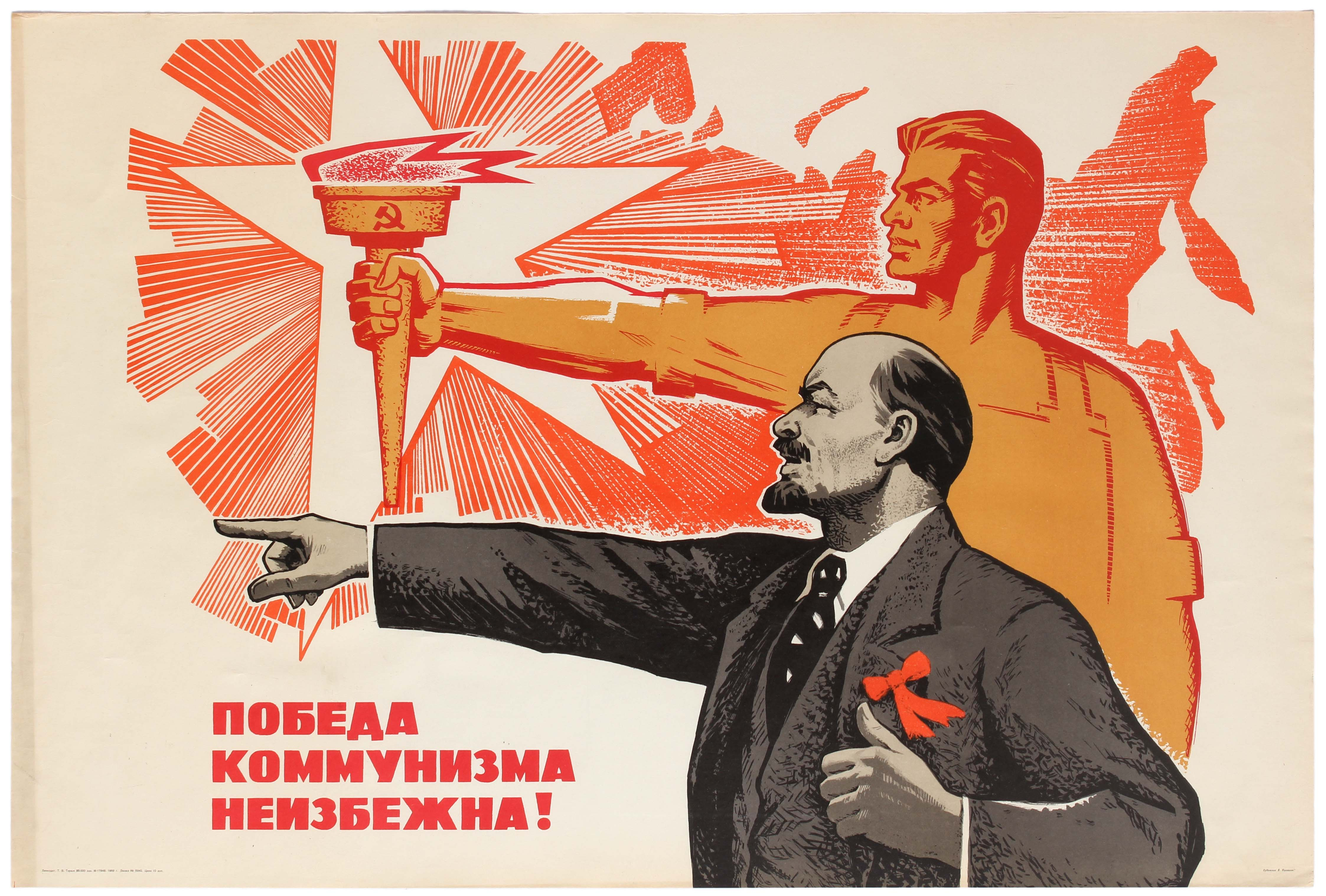 Lot 32 - Propaganda Poster The Victory of Communism is Inevitable Lenin Torch USSR