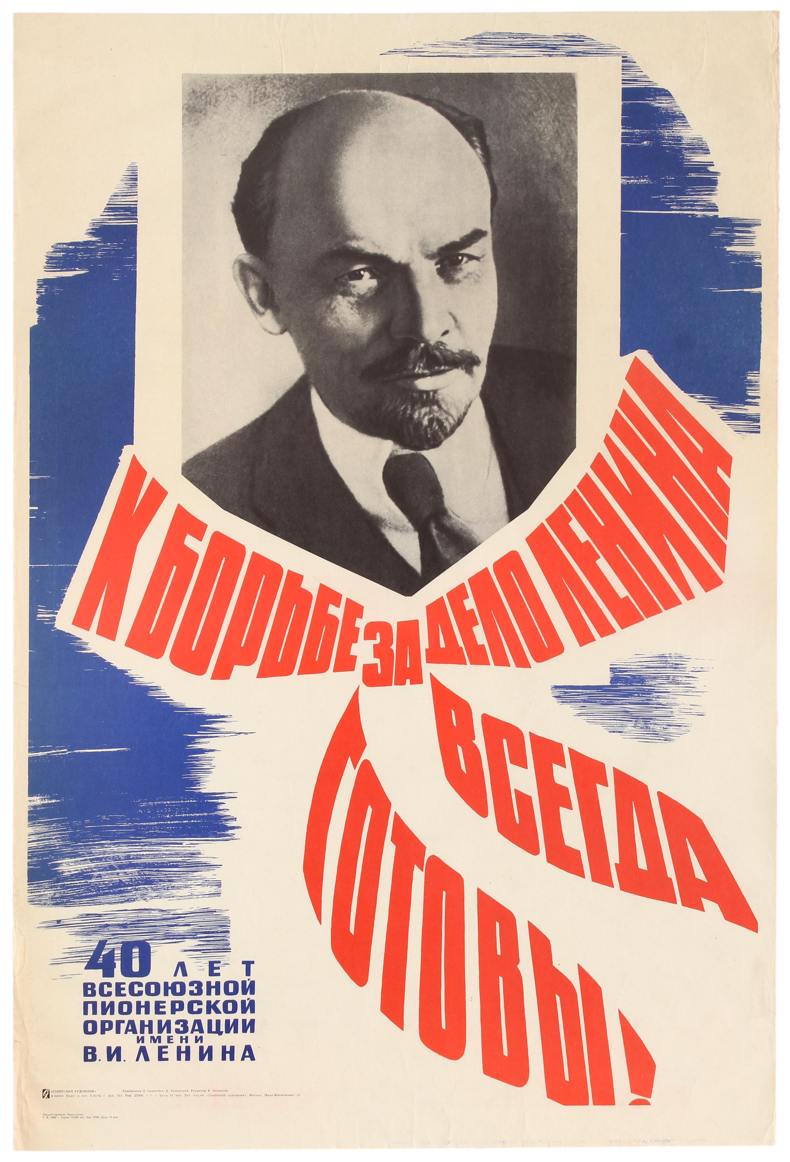 Lot 46 - Set 3 Propaganda Posters USSR Communist Youth Pioneers