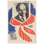 Set 2 Propaganda Posters Communist League Lenin Pioneers USSR