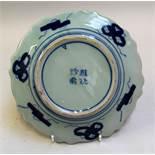 A 19th century Japanese/Chinese imari plate 22cmD