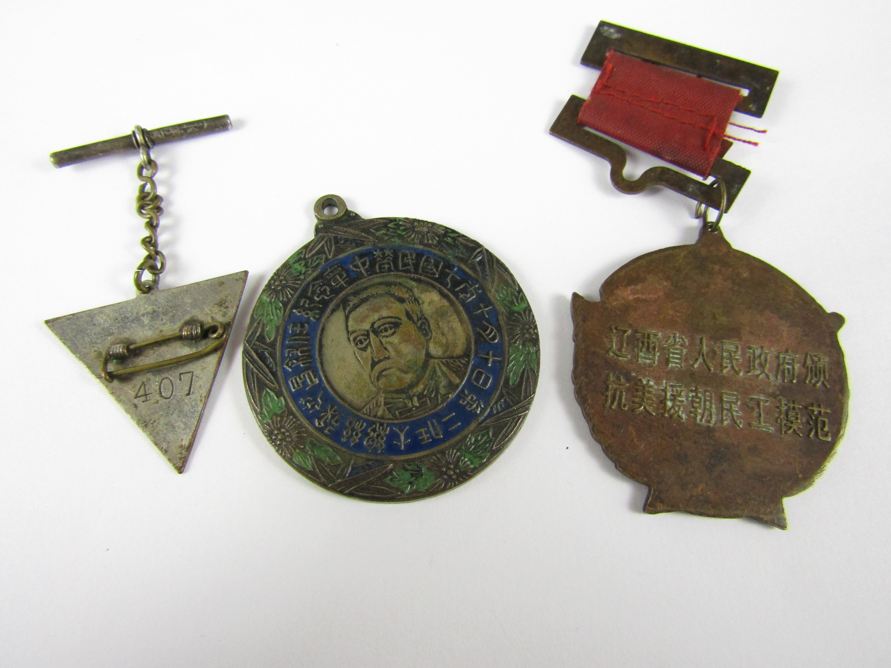 Lot 53 - Three Communist Chinese medals