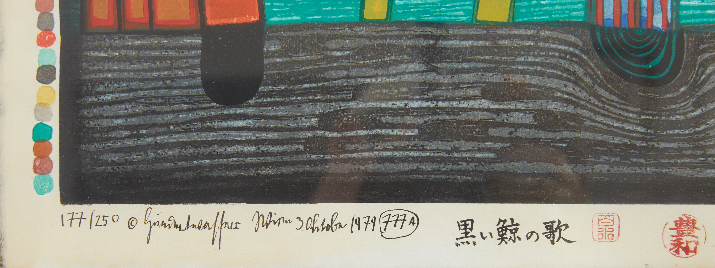 Lot 52 - Friedensreich Hundertwasser Song of the Whales Woodblock Print