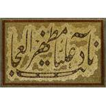 AN ILLUMINATED QAJAR CALLIGRAPHY, DATED 1327 AH/1909 AD