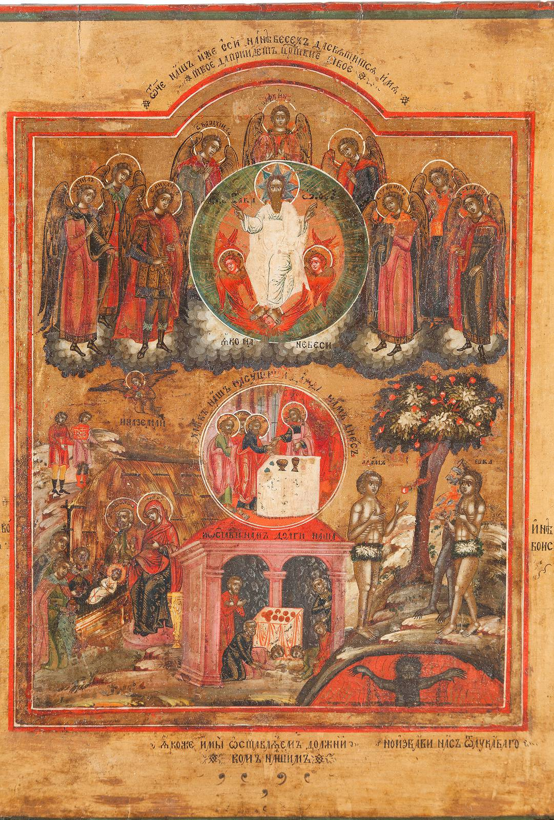 A VERY RARE ICON: A VISUAL REPRESENTATION OF THE LORD'S PRAYER 'OUR FATHER'Russian, circa 1800 - Image 6 of 6