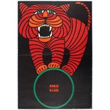 Advertising Poster Cyrk Polish Circus Poster Red Tiger