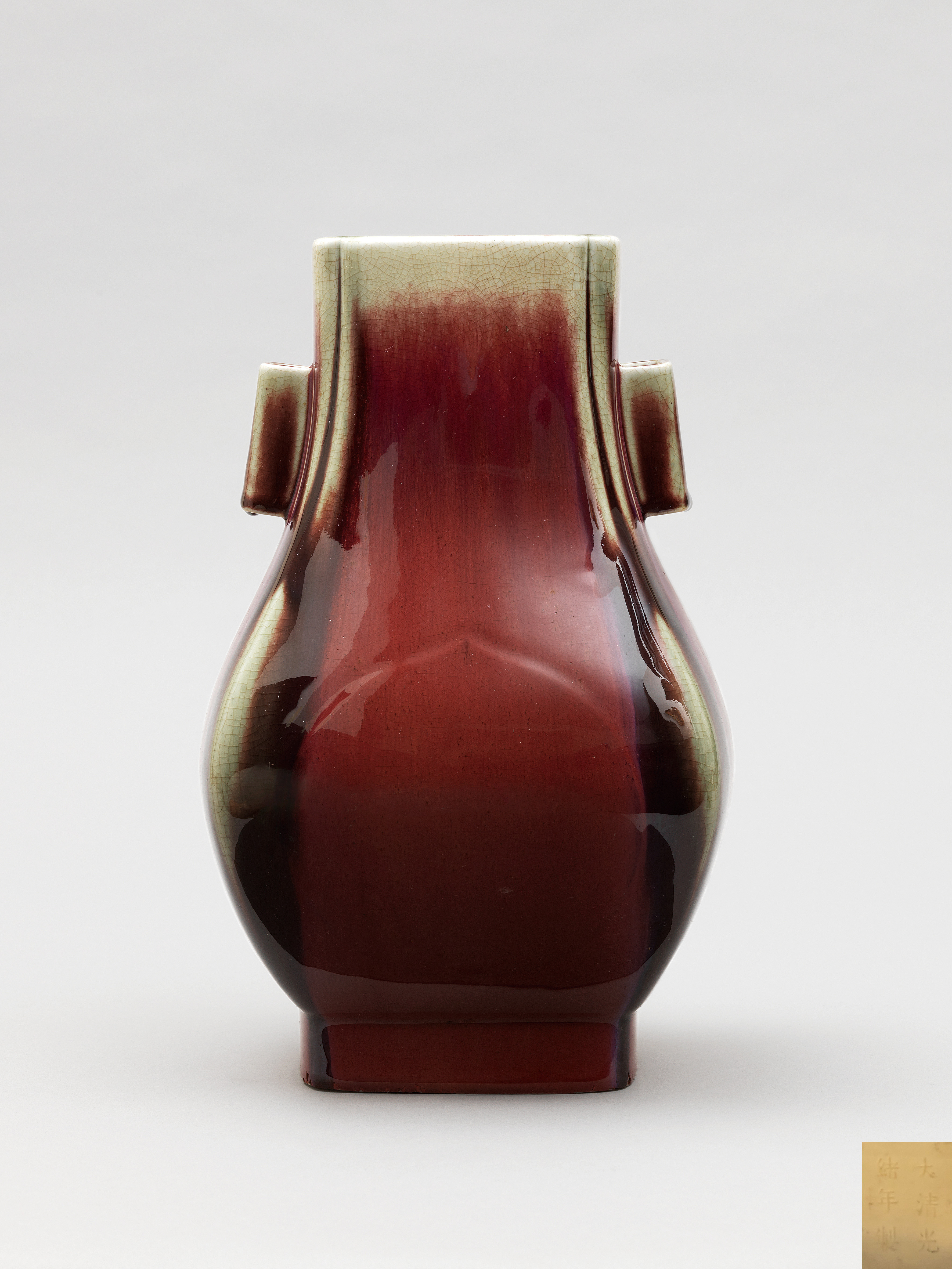 Lot 14 - A flambe glazed hu vase, Guangxu six-character mark and of the period (1875-1908)