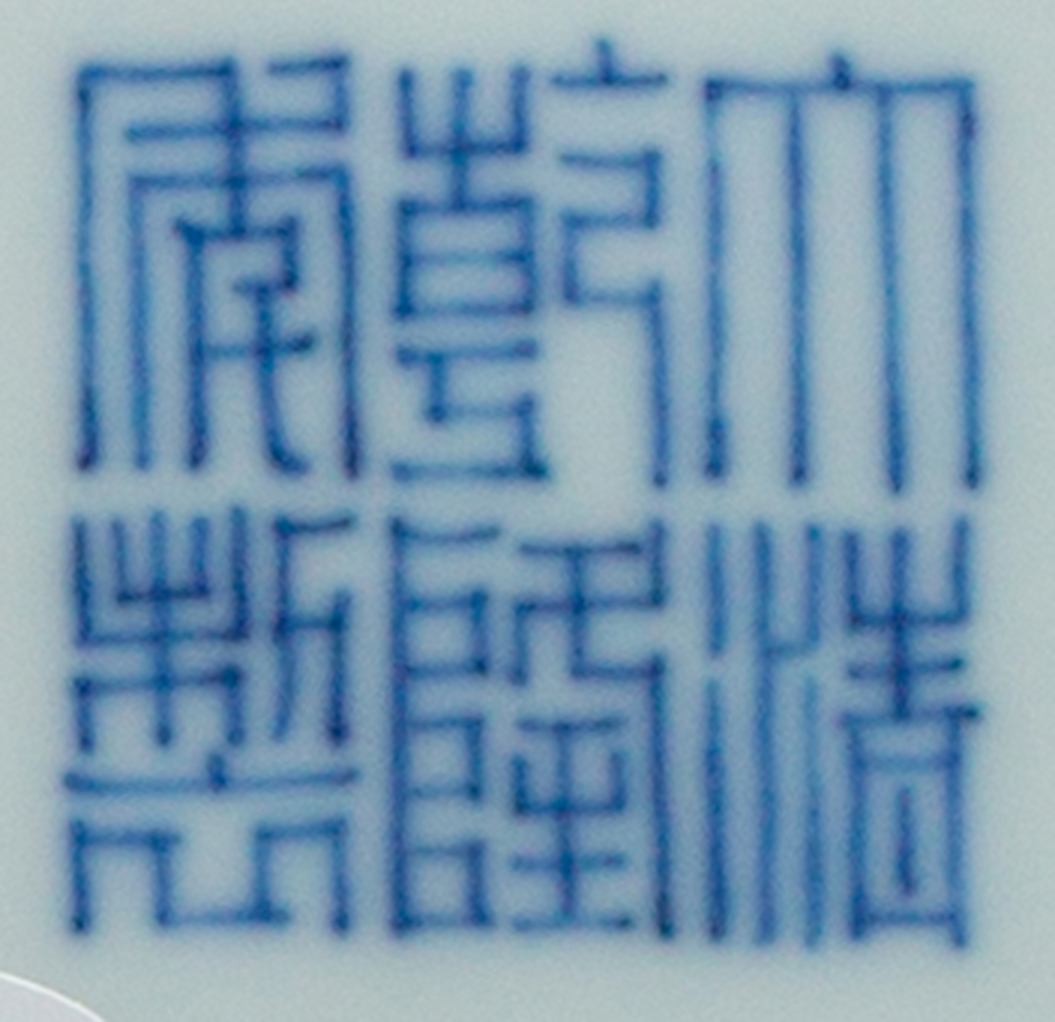 Lot 15 - A 'café-au-lait' glazed shallow bowl, Qianlong six-character seal mark and of the period