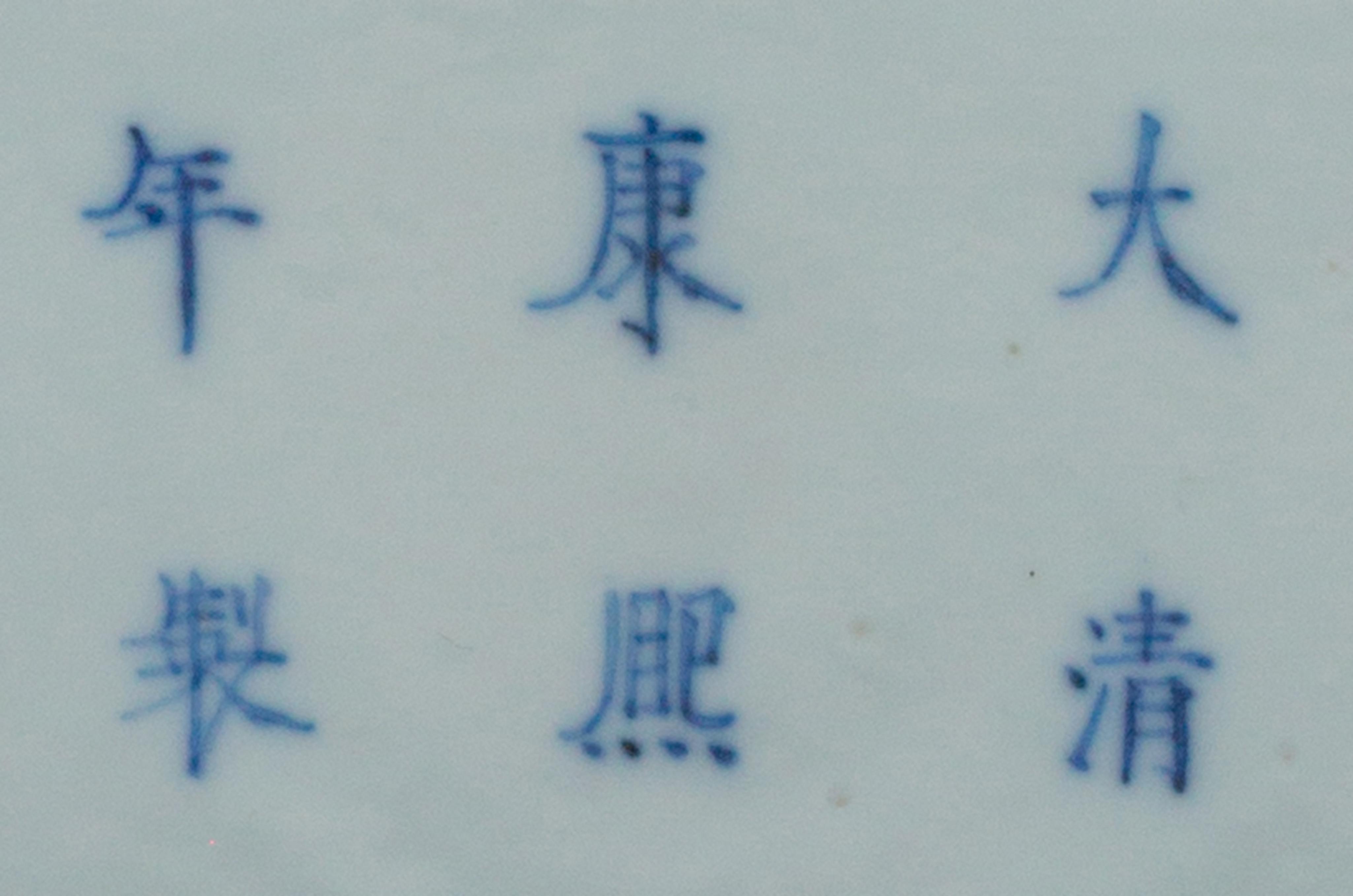 Lot 16 - A peachbloom-glazed beehive waterpot, 'Taibaizun', Kangxi six-character mark and of the period