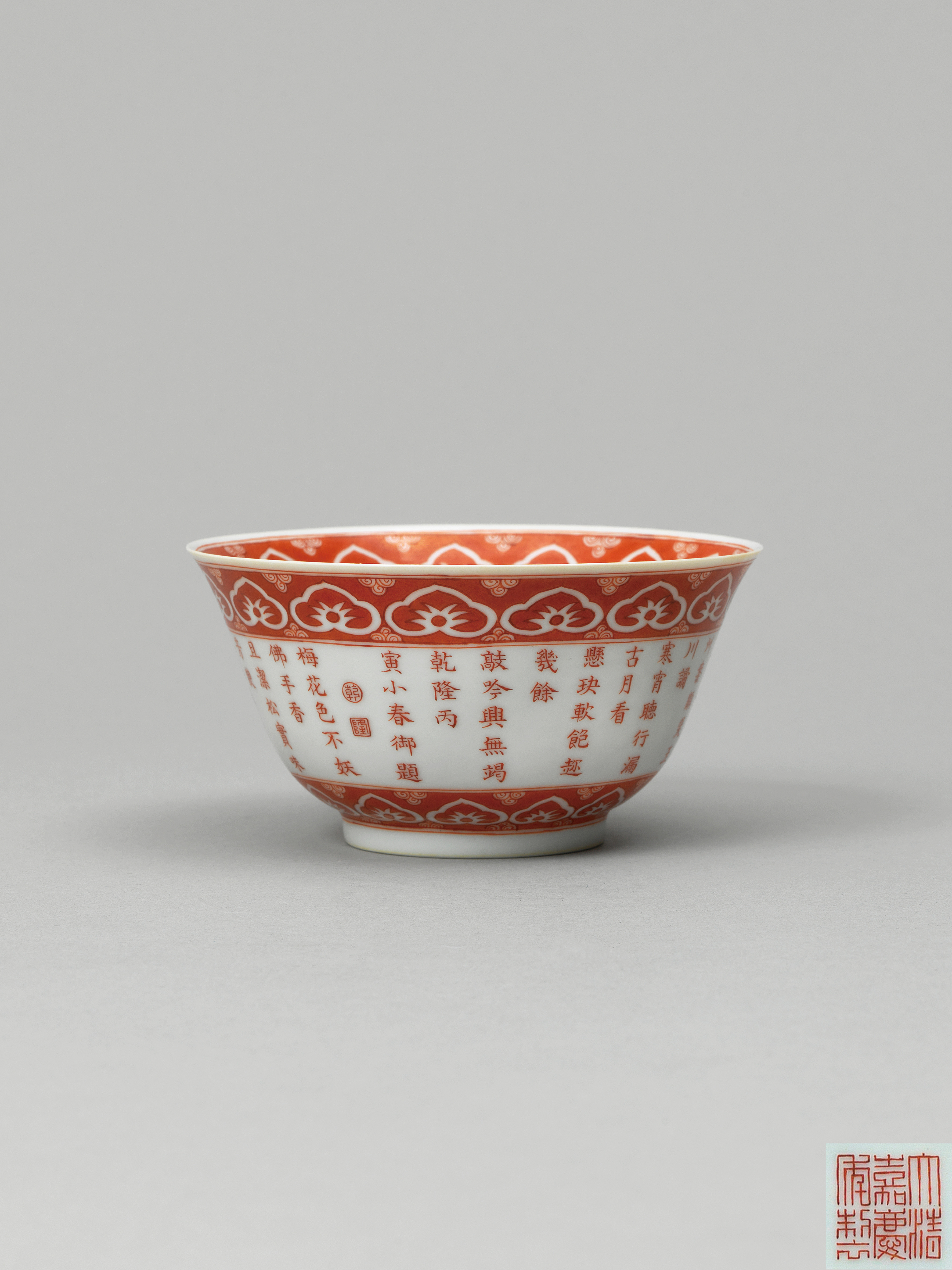Lot 34 - An imperial inscribed iron-red-decorated bowl, Qing Dynasty, Jiaqing mark and of the period