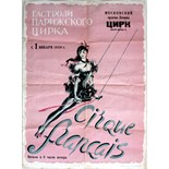 Advertising Poster Cirque Francais Moscow French Circus Trapeze